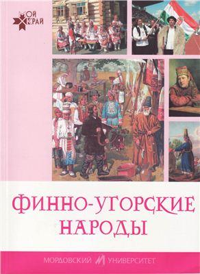 Мокшин Н. Финно-угорские народы