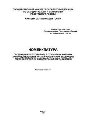 Постановление Госстандарта России от 30 июля 2002 г. № 64