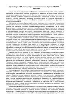 Ярская-Смирнова Е.Р. Социокультурный анализ нетипичности