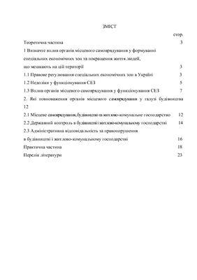 Контрольная работа - Органи місцевого самоврядування: повноваження у СЕЗ та у галузі будівництва