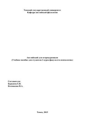 Буркаева Е.В., Колмакова И.А. (сост.) Английский для второкурсников