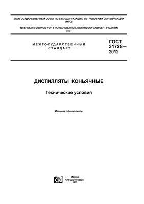 ГОСТ 31728-2012 Дистилляты коньячные. Технические условия