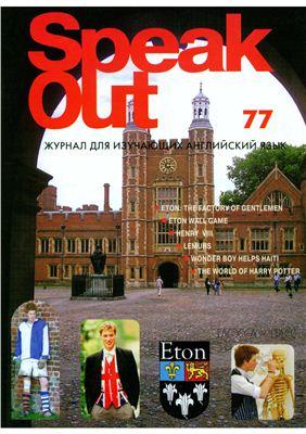 Speak Out 2010 №01(77)