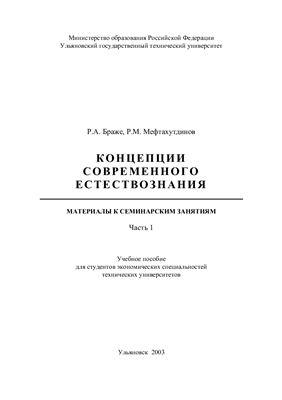 Браже Р.А., Мефтахутдинов Р.М. Материалы к семинарам по КСЕ (часть 1)