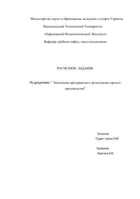 Расчетное задание - Вариант № 20. Экономика предприятия и организация горного производства