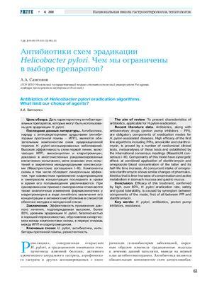 Самсонов А.А. Антибиотики схем эрадикации Helicobacter pylori. Чем мы ограничены в выборе препаратов?