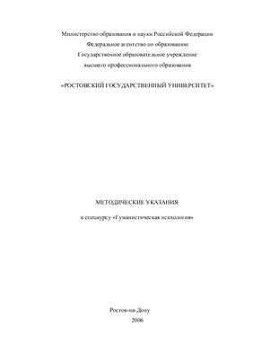 Рюмшина Л.И. (Сост.) Методические указания к спецкурсу Гуманистическая психология
