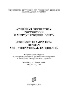 Судебная экспертиза: российский и международный опыт 2014