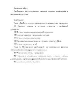 Дипломная работа - Особенности интеллектуального развития старшого дошкольника с речевыми нарушениями