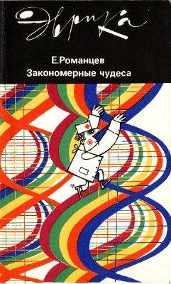 Романцев Е. Закономерные чудеса