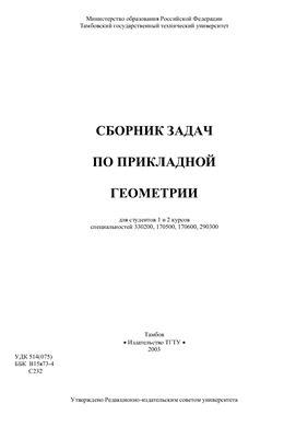 Лазарев С.И., Головашин В.Л. и др. Сборник задач по прикладной геометрии