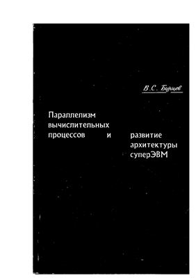 Бурцев В.С. Параллелизм вычислительных процессов и развитие архитектуры суперЭВМ