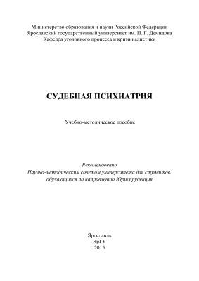 Смирнов Р.Ю. Судебная психиатрия