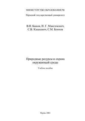 Быков В.Н., Максимович Н.Г., Казакевич С.В., Блинов С.М. Природные ресурсы и охрана окружающей среды