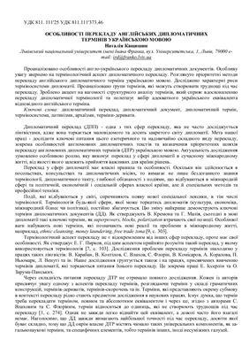 Кащишин Наталія. Особливості перекладу англійських дипломатичних термінів українською мовою