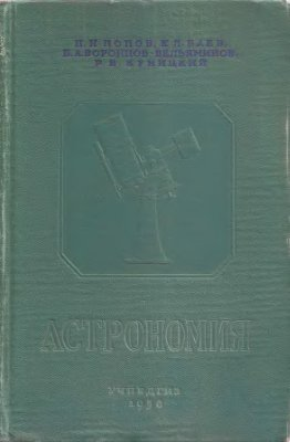 Попов П.И., Баев К.Л. Астрономия