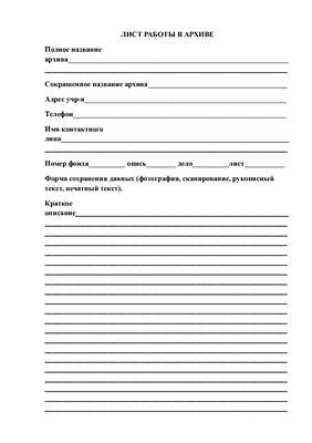 Брюханов В.Н. Лист работы в архиве