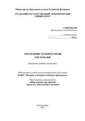 Программа учебной дисциплины - Управление техническими системами