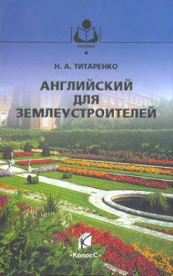 Титаренко Н.А. Английский для землеустроителей