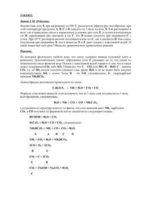 Задачи олимпиад по химии. 9-11 класс / Kimya olimpiada sualları