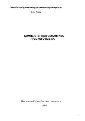 Тузов В.А. Компьютерная семантика русского языка