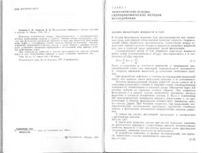 Бузинов С.Н., Умрихин И.Д. Исследование нефтяных и газовых скважин и пластов