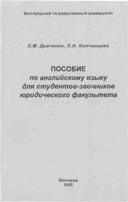 Дьяченко Л.М., Колчинцева Л.Н. Пособие по английскому языку для студентов-заочников юридического факультета