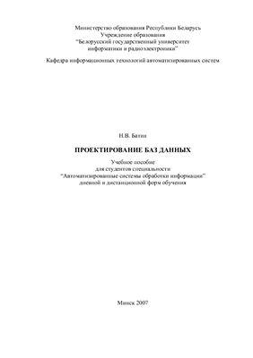 Батин Н.В. Проектирование баз данных