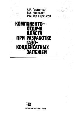 Гриценко А.И., Николаев В.А., Тер-Саркисов Р.М. Компонентоотдача пласта при разработке газоконденсатных залежей
