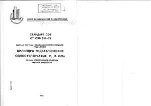 СТ СЭВ 331-76. Единая система общемашиностроительной гидравлики