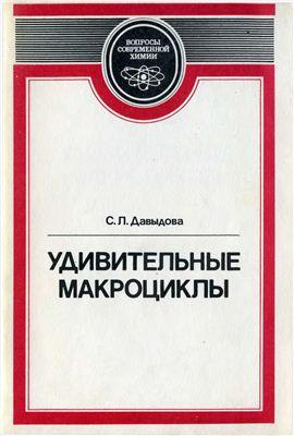 Давыдова С.Л. Удивительные макроциклы
