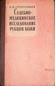 Серебренников И.М. Судебно-медицинское исследование рубцов кожи