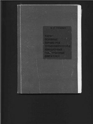 Гуревич З.Р., Расчет основных параметров турбокомпрессоров авиационных газотурбинных двигателей