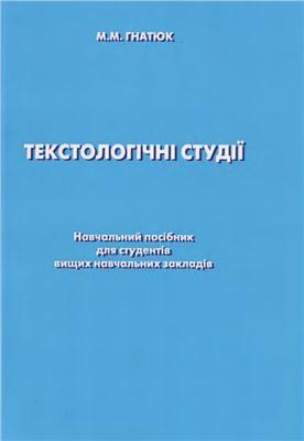 Гнатюк М. Текстологічні студії
