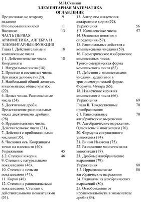 Сканави М.И Все 5 сборников решений и задач с решениями