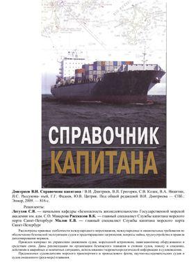 Дмитриев В.И. Справочник капитана