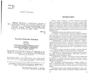 Прокофьев В.Л. Физика. Программа, методические указания и контрольные задания