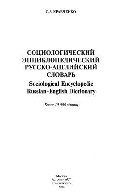 Кравченко С.А. Социологический энциклопедический русско-английский словарь