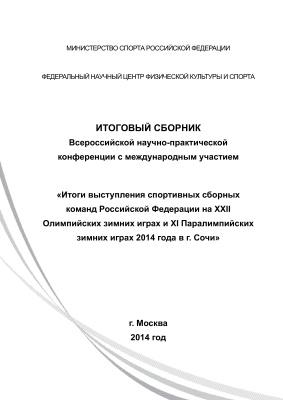 Итоги выступления спортивных сборных команд Российской Федерации на XXII Олимпийских зимних играх и XI Паралимпийских зимних играх 2014 года в г. Сочи