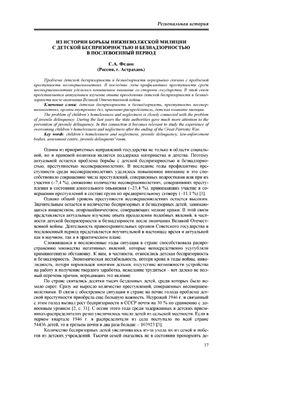 Федин А.С. Из истории борьбы нижневолжской милиции с детской беспризорностью и безнадзорностью в послевоенный период