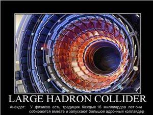 Презентация - Большой адронный коллайдер