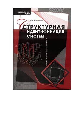 Карабутов Н.Н. Структурная идентификация систем: анализ динамических структур