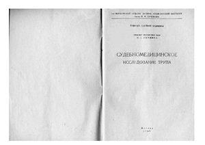 Пырлина Н.П. Судебно-медицинское исследование трупа