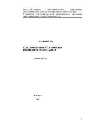 Манойлов А.Е. Соматоморфные расстройства и основы психосоматики