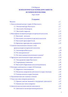 Морозов С.М. Психологическая теория деятельности: история и перспективы. Курс лекций