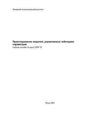 Самаркин А.И. Проектирование моделей, управляемых таблицами параметров