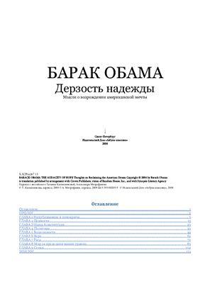 Барак Обама - Дерзость надежды (Мысли о возрождении американской мечты)