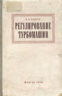 Кантор С.А. Регулирование турбомашин