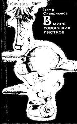 Сквернюков П.Ф. В мире говорящих листков