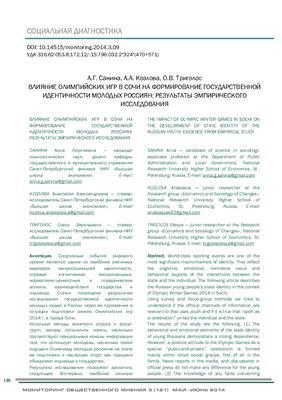Мониторинг общественного мнения: экономические и социальные перемены 2014 №03 (121)